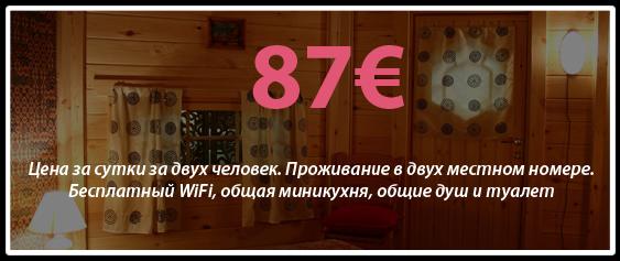 87-banner-ru